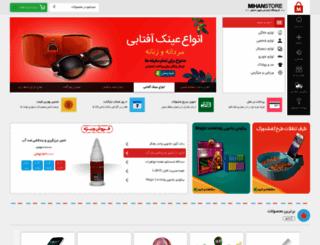 avas.mihanstore.net screenshot