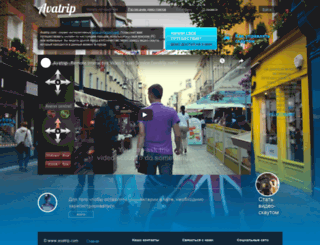 avatrip.com screenshot