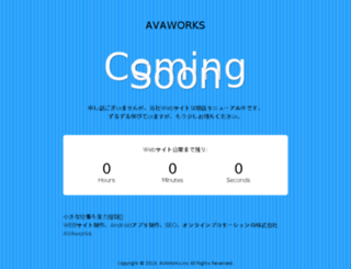 avaworks.jp screenshot