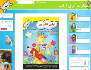avayeazade.com screenshot