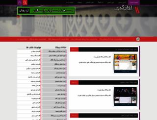 avazak.ir screenshot