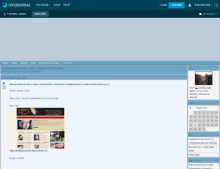 avening_angel.livejournal.com screenshot