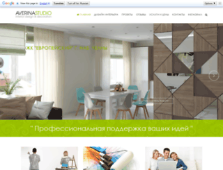 averinastudio.ru screenshot