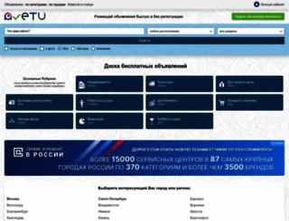 avetu.ru screenshot