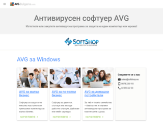 avgbulgaria.com screenshot