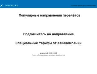 avia.gogoru.ru screenshot