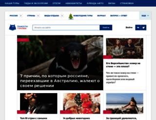 avia.tonkosti.ru screenshot