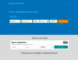 aviaagency.ru screenshot