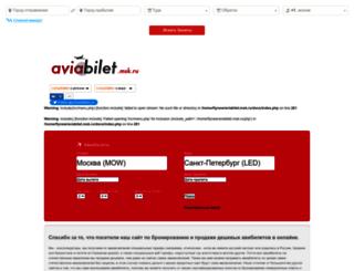 aviabilet.msk.ru screenshot