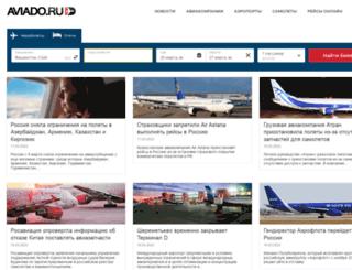 aviado.ru screenshot