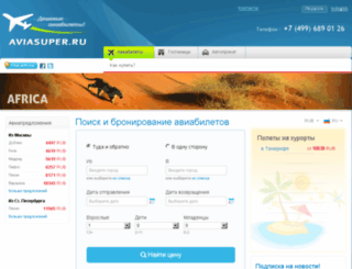 aviasuper.ru screenshot