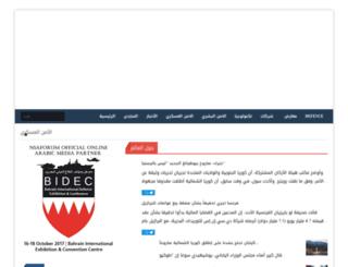 aviation-arab.com screenshot
