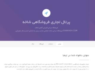 avidak.shakheh.com screenshot