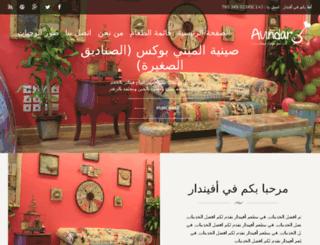 avindar.net screenshot