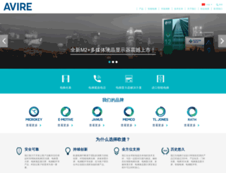 avire.com.cn screenshot
