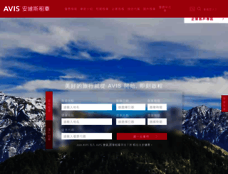 avis-taiwan.com screenshot