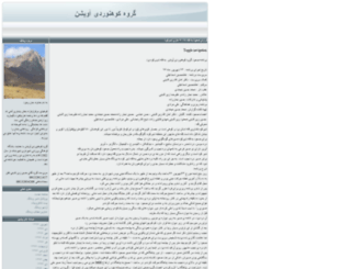 avishen.blogfa.com screenshot