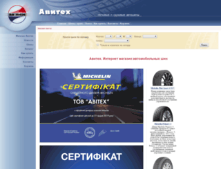 avitech.com.ua screenshot