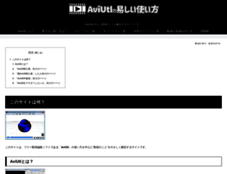 aviutl.info screenshot