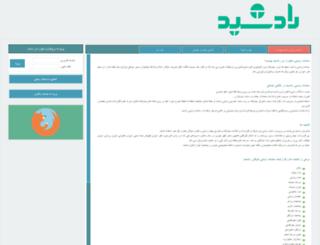 avliran.com screenshot