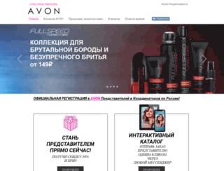 avon-company.com screenshot