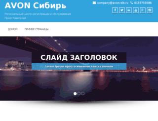 avon-sib.ru screenshot