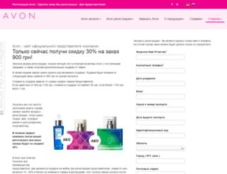 avon-ukraine.com.ua screenshot