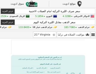 avon.adwhit.com screenshot