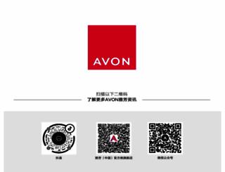 avon.com.cn screenshot