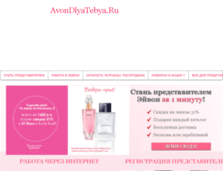 avondlyatebya.ru screenshot