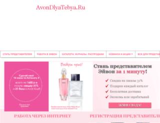 avondlyatebya.ru screenshot
