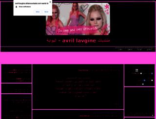 avril-lavgine.ahlamountada.com screenshot