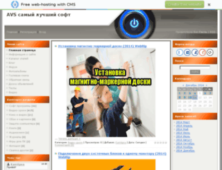 avs-soft.3dn.ru screenshot