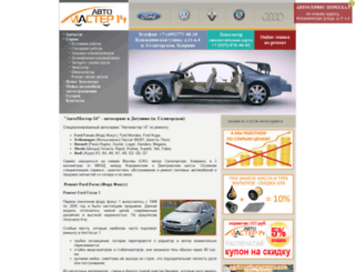 avt14.ru screenshot