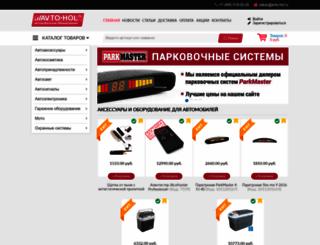 avto-hol.ru screenshot