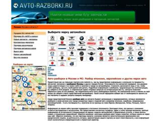 avto-razborki.ru screenshot