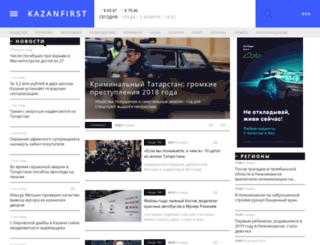avto.kazanfirst.ru screenshot