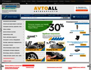 avtoall.ru screenshot