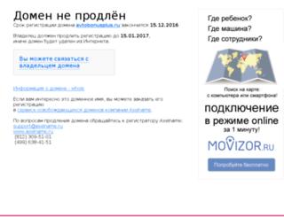 avtobonusplus.ru screenshot
