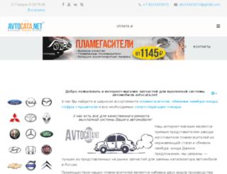 avtocata.net screenshot