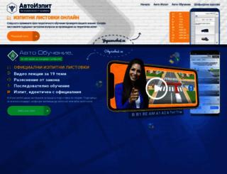 avtoizpit.bg screenshot