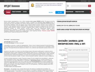 avtokredit.mosgorcredit.ru screenshot