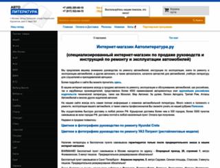 avtoliteratura.ru screenshot