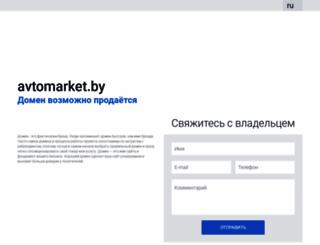 avtomarket.by screenshot