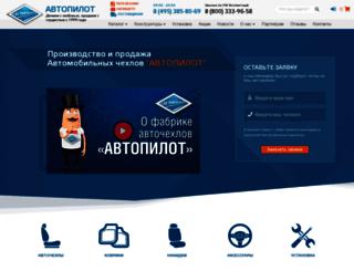 avtopilot1.ru screenshot