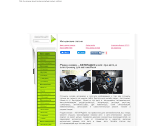 avtoradio.net screenshot
