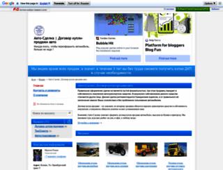 avtosdelka.fis.ru screenshot