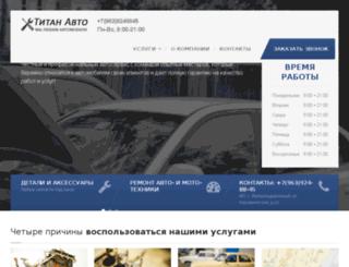 avtoservistitan.ru screenshot