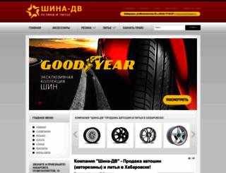 avtoshina-dv.ru screenshot
