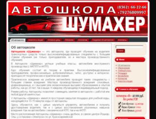 avtoshkola-shumaher.ru screenshot